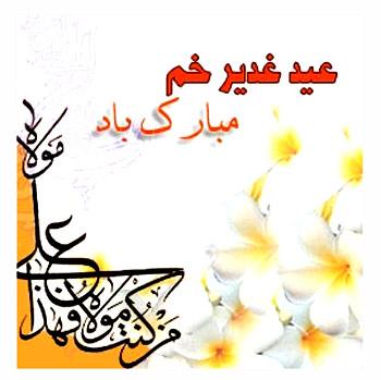sms-eid-ghadir