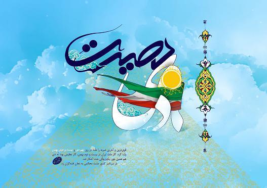 hamaseh9day-1