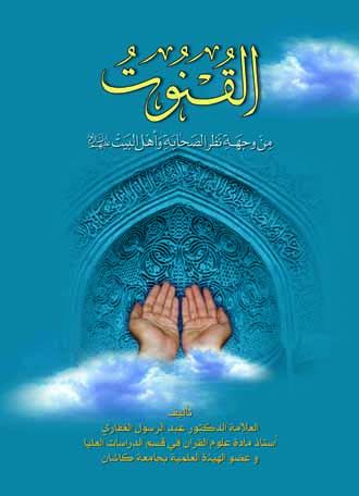 1272723932_al-qonut