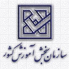 Logo-sanjesh