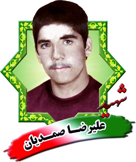 شهید-صمدیان