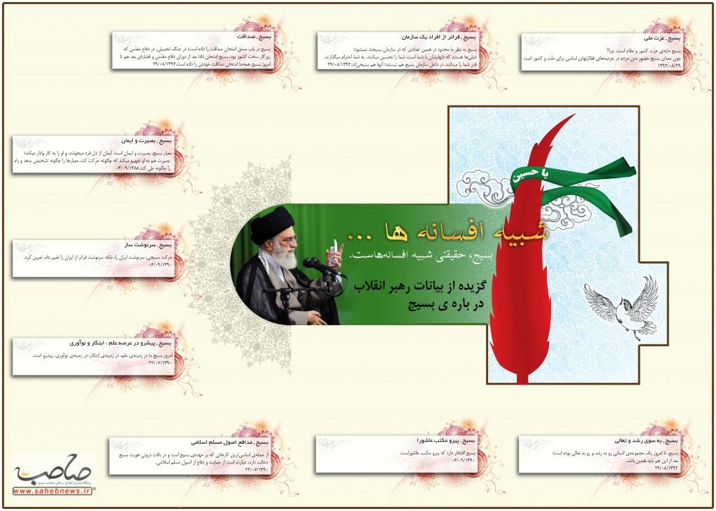 Basij-1024731