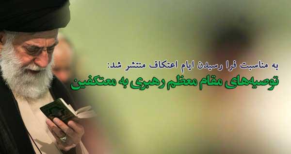 etekaf-rahbar-bb_94707