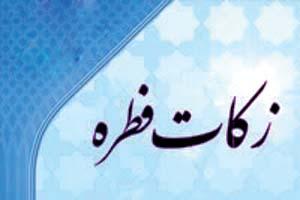 zakat-fetreh
