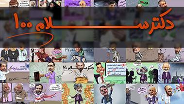 دانلود+دکتر+سلام+100