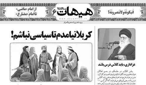 ashoura-heihat6-ayyamnet-ir-01