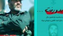 حاج-احمد-کاظمی-1-80-244172