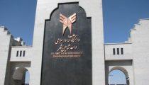 دانشگاه-آزاد-شاهین-شهر