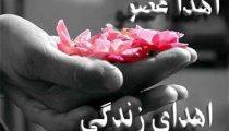 اصفهان-+اهدا+عضو