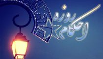 alikhamenei-ramadan970228