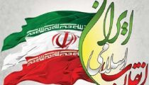 انقلاب-اسلامی-ایران